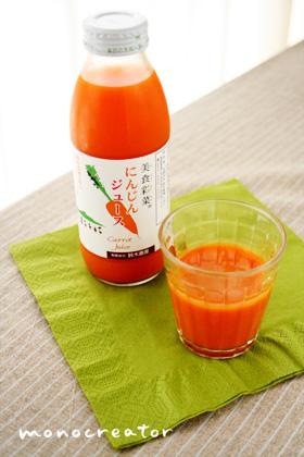 美食彩菜にんじんジュース