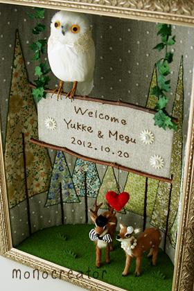 ウェルカムボード森の結婚式